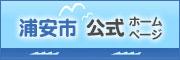浦安市 公式ホームページ