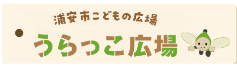 urakko_banner_mini.png